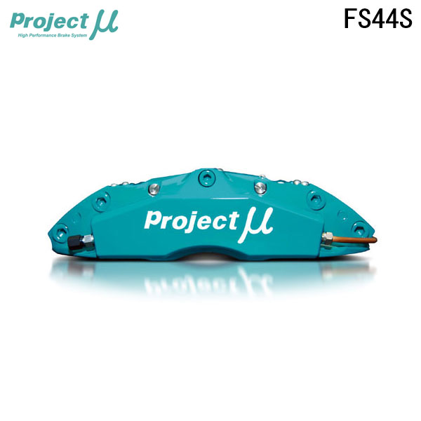 ドレスアップにも最適なスリムモデル  [Projectμ] プロジェクトμ ブレーキキャリパー キット FS44S 355x28mm フロント用 CR-Z ZF1 ZF2 ZF2は車台No.~110***