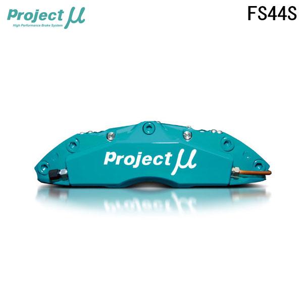 [Projectμ] プロジェクトμ ブレーキキャリパー キット FS44S 355x28mm フロント用 マークX GRX120