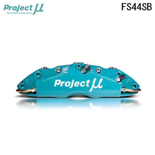 [Projectμ] プロジェクトμ ブレーキキャリパー キット FS44SB 345x28mm リア用 スカイライン ECR33 ターボ