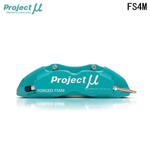 [Projectμ] プロジェクトμ ブレーキキャリパー キット FS4M 1PC-DISC フロント用 BRZ ZC6