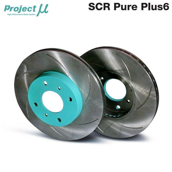 [Projectμ] プロジェクトミュー ブレーキローター SCR Pure Plus6 塗装済タイプ リア用 【S660 JW5】 本州は送料無料 北海道は送料500円(税別) 沖縄・離島は送料1000円(税別)
