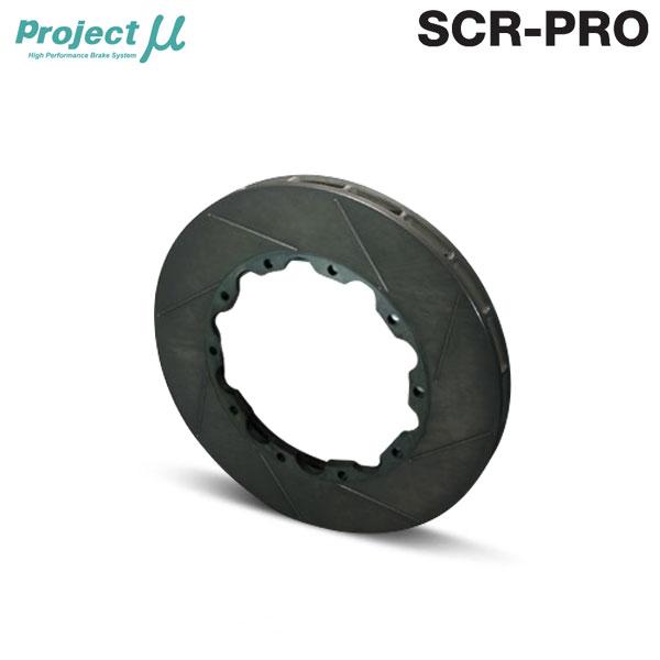 [Projectμ] プロジェクトミュー ブレーキローター SCR PRO 補修ディスク 左 【GZ027L】