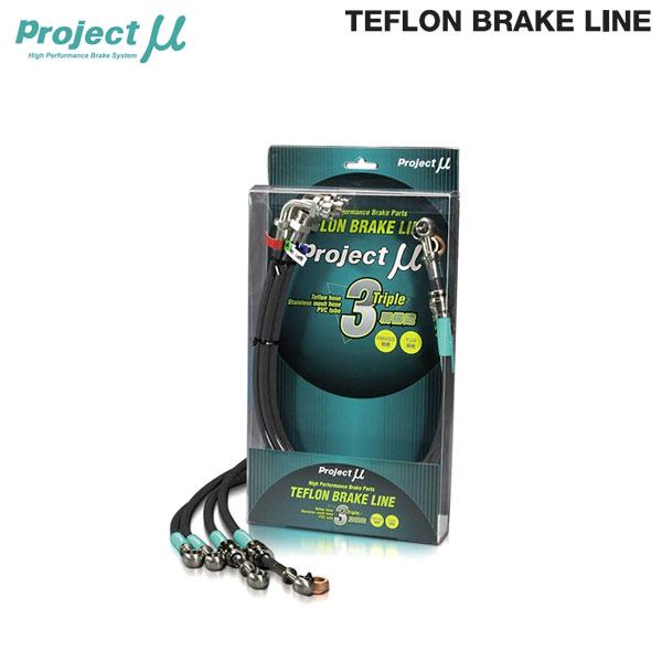 【正規逆輸入品】 [Projectμ] プロジェクトμ テフロンブレーキライン ステンレス/スモーク フィットGD1 GD3 リアディスクブレーキ, Borner Germany b95c9d59