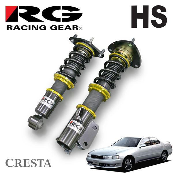 RG レーシングギア 車高調 HSダンパー 単筒式 クレスタ JZX90 1992/10~1996/09