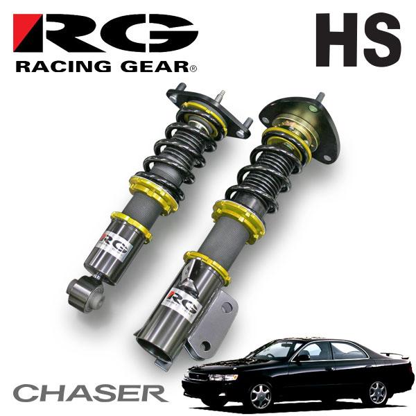 RG レーシングギア 車高調 HSダンパー 単筒式 チェイサー JZX90 1992/10~1996/09