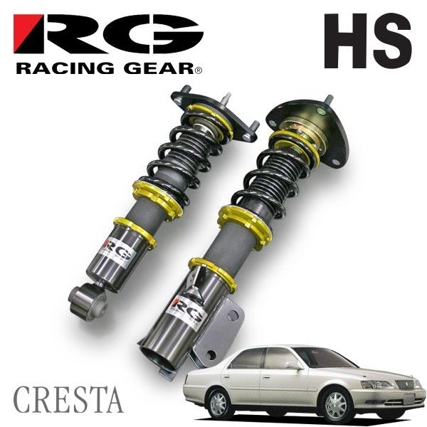 RG レーシングギア 車高調 HSダンパー 単筒式 クレスタ JZX100 1996/09~2001/10