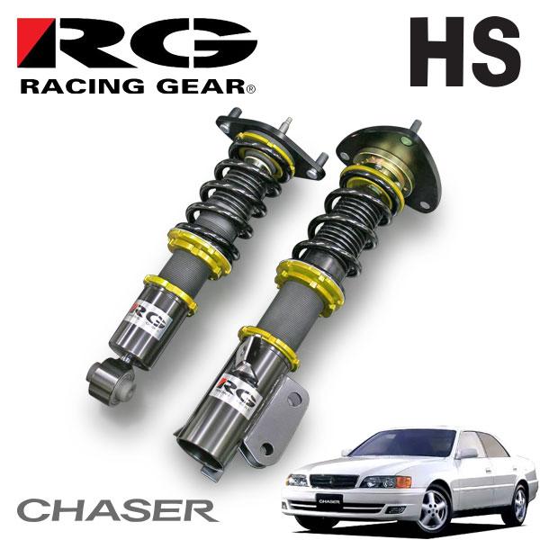 RG レーシングギア 車高調 HSダンパー 単筒式 チェイサー JZX100 1996/09~2001/10
