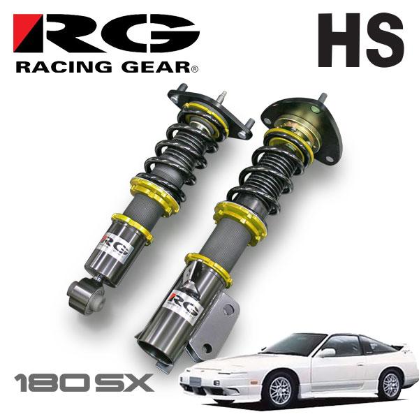 RG レーシングギア 車高調 HSダンパー 単筒式 180SX RPS13 RS13 1989/03~1999/01