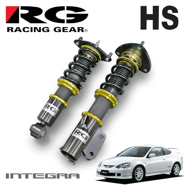 RG レーシングギア 車高調 HSダンパー 単筒式 インテグラ DC5 2001/07~2007/02 タイプR