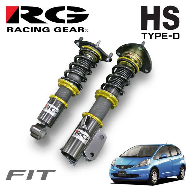RG レーシングギア 車高調 HSダンパー 単筒式 フィット GE6 GE8 2007/10~2013/09
