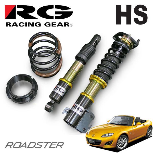 RG レーシングギア 車高調 HSダンパー 複筒式 ロードスター NCEC 2005/08~2015/05