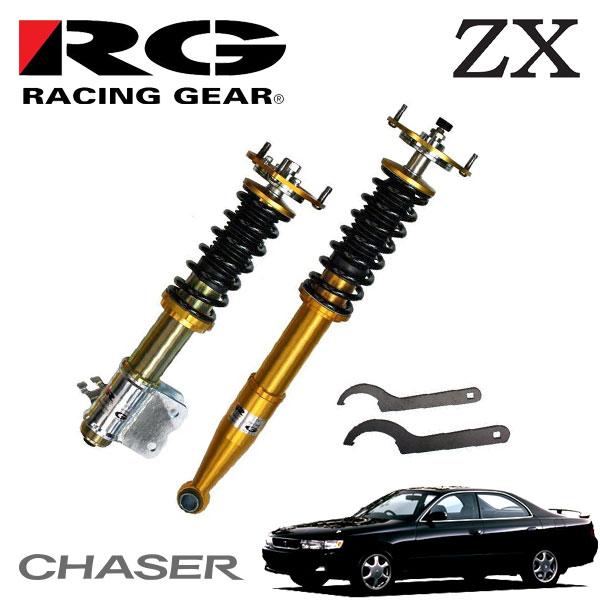 RG レーシングギア 車高調 ZXダンパー 標準仕様 スプリング付 チェイサー JZX90 JZX100 92/10~00/10