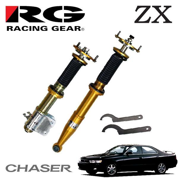 RG レーシングギア 車高調 ZXダンパー 標準仕様 スプリング無 チェイサー JZX90 JZX100 92/10~00/10