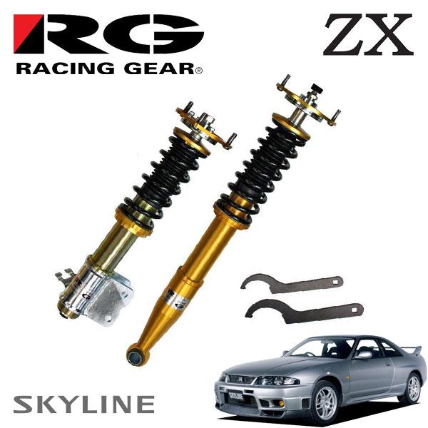 RG レーシングギア 車高調 ZXダンパー 標準仕様 スプリング付 スカイラインGT-R BCNR33 96/01~99/01