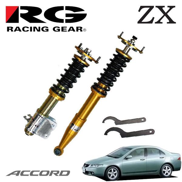RG レーシングギア 車高調 ZXダンパー 標準仕様 スプリング付 アコード CL7 02/10~08/12
