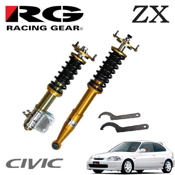 RG レーシングギア 車高調 ZXダンパー 標準仕様 スプリング付 シビック EK4 EK9 95/09~00/09