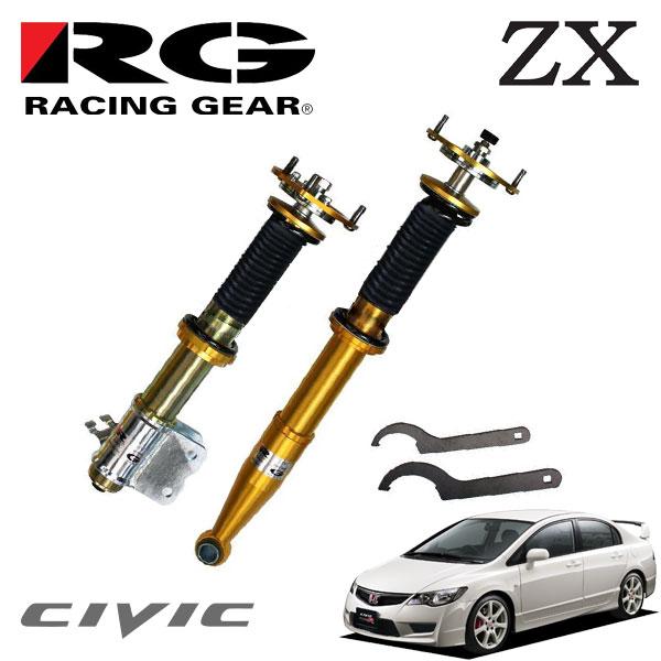 RG レーシングギア 車高調 ZXダンパー ストリート仕様 スプリング無 シビック FD2 07/03~ タイプR