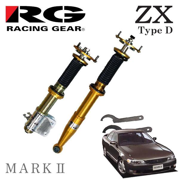 RG レーシングギア 車高調 ZXダンパー タイプD スプリング無 マークII JZX90 JZX100 92/10~00/10