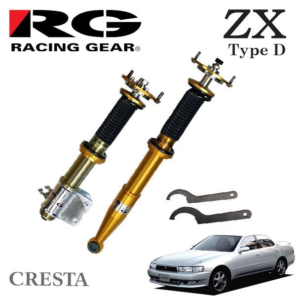 RG レーシングギア 車高調 ZXダンパー タイプD スプリング無 クレスタ JZX90 JZX100 92/10~00/10