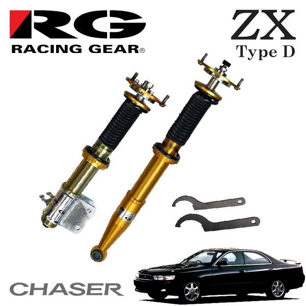 RG レーシングギア 車高調 ZXダンパー タイプD スプリング無 チェイサー JZX90 JZX100 92/10~00/10