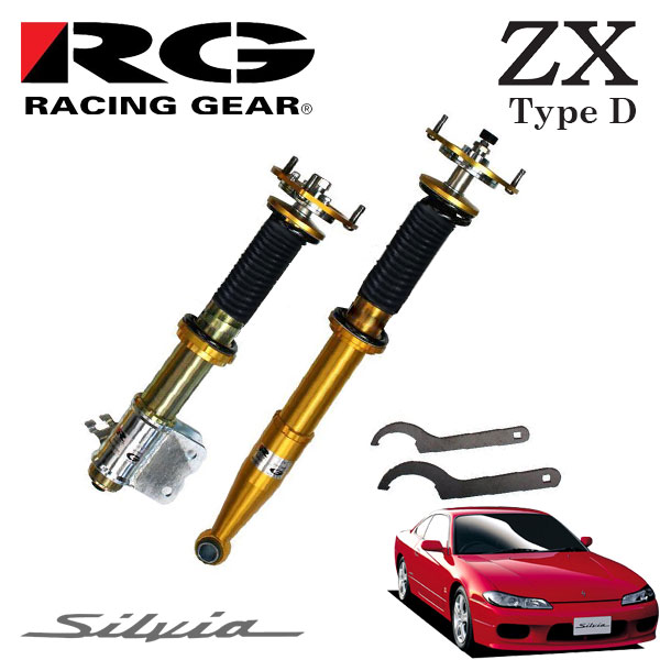 RG レーシングギア 車高調 ZXダンパー タイプD スプリング無 シルビア S15 99/01~02/11