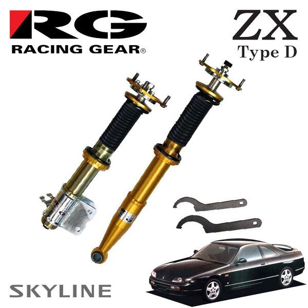 RG レーシングギア 車高調 ZXダンパー タイプD スプリング無 スカイライン ECR33 93/08~99/01