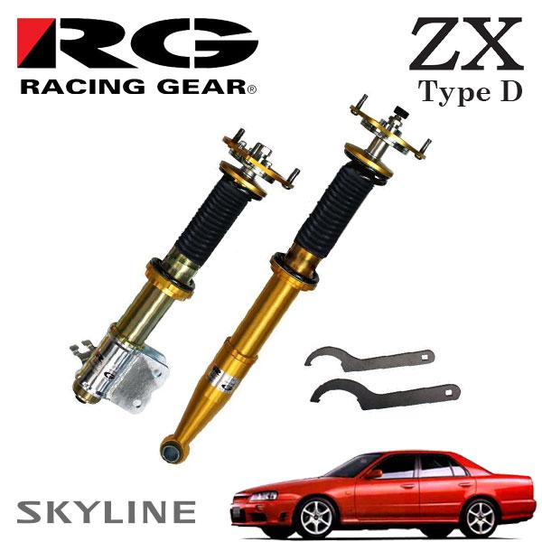 RG レーシングギア 車高調 ZXダンパー タイプD スプリング無 スカイライン ER34 98/05~02/08
