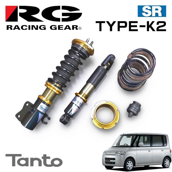 RG レーシングギア 車高調 タイプK2 複筒式 減衰力15段調整式 タント L350S 03/11~07/12 カスタム含む FF