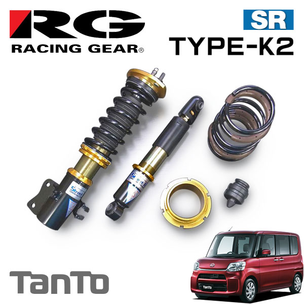 RG レーシングギア 車高調 タイプK2 複筒式 減衰力15段調整式 タント LA600S 13/11~ カスタム含む FF