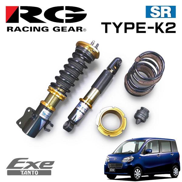 RG レーシングギア 車高調 タイプK2 複筒式 減衰力固定式 タントエグゼ L455S 09/12~14/10 FF