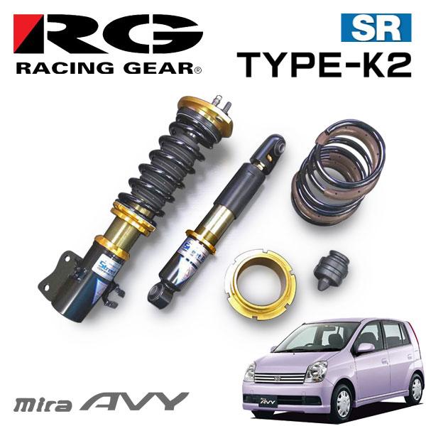 RG レーシングギア 車高調 タイプK2 複筒式 減衰力15段調整式 ミラアヴィ L250S 02/12~07/12 FF