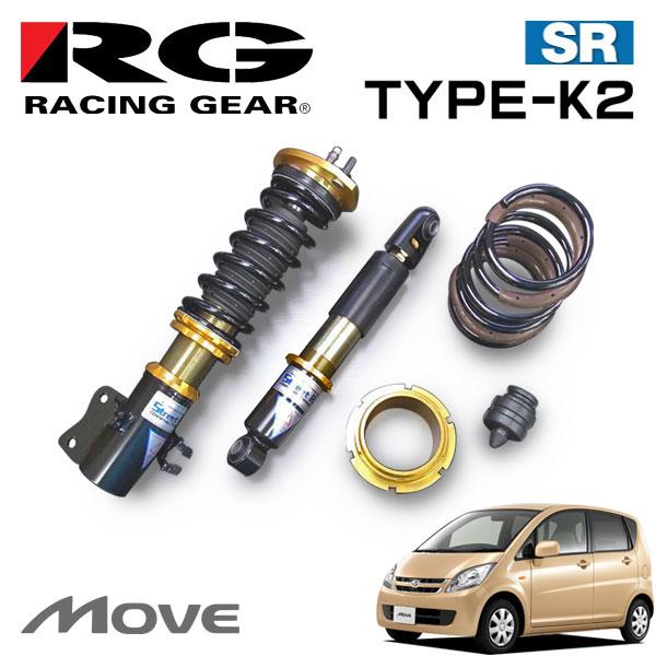 RG レーシングギア 車高調 タイプK2 複筒式 減衰力15段調整式 ムーヴ L185S 06/10~10/12 4WD