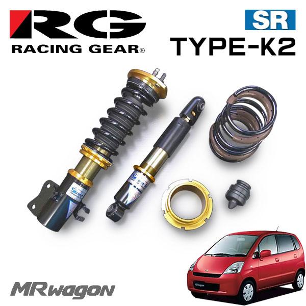RG レーシングギア 車高調 タイプK2 複筒式 減衰力15段調整式 MRワゴン MF21S 01/11~03/08 1型 FF/4WD