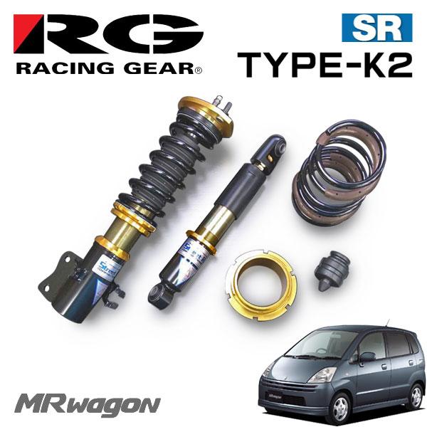 RG レーシングギア 車高調 タイプK2 複筒式 減衰力固定式 MRワゴン MF21S 03/09~05/12 1/2型 FF/4WD