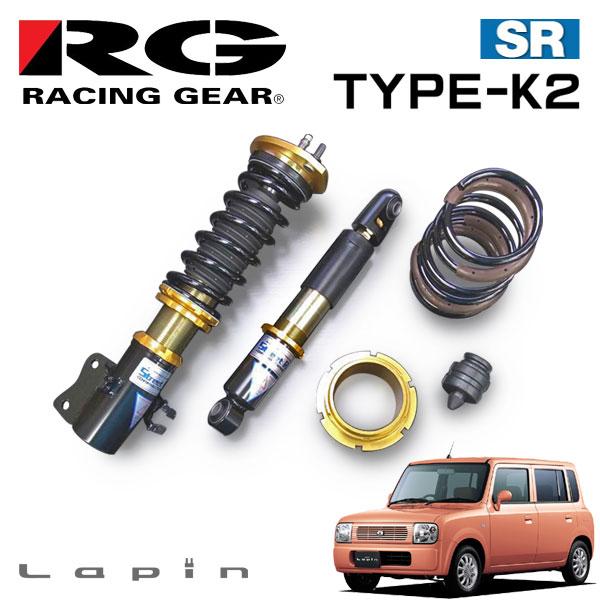 RG レーシングギア 車高調 タイプK2 複筒式 減衰力固定式 ラパン HE21S 03/09~04/09 2型 SS含む FF/4WD