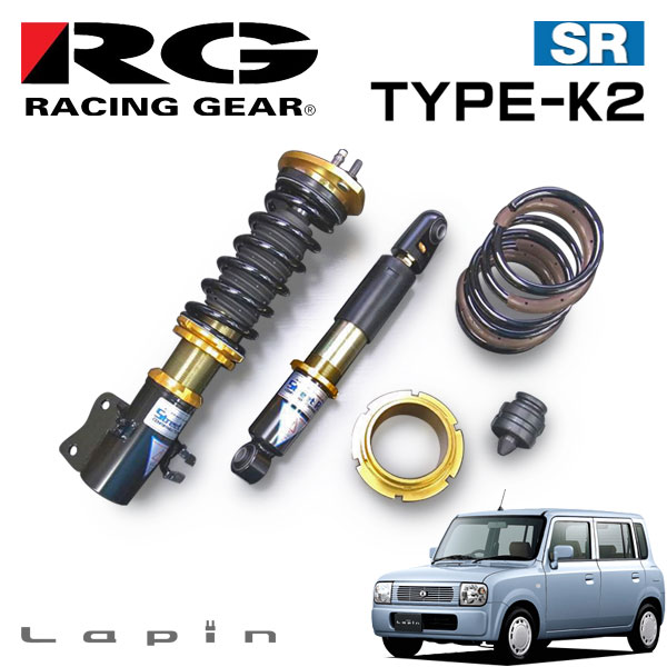 RG レーシングギア 車高調 タイプK2 複筒式 減衰力固定式 ラパン HE21S 04/10~08/10 3~6型 SS含む FF/4WD