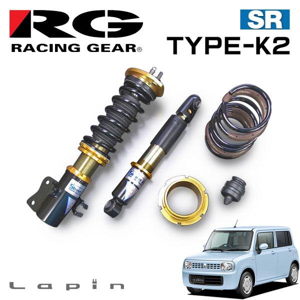 RG レーシングギア 車高調 タイプK2 複筒式 減衰力固定式 ラパン HE22S 08/11~ 1~2型 FF/4WD