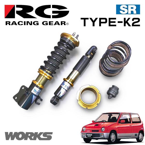 RG レーシングギア 車高調 タイプK2 複筒式 減衰力固定式 アルトワークス CR22S CS22S 91/09~94/04 3~5型 FF/4WD