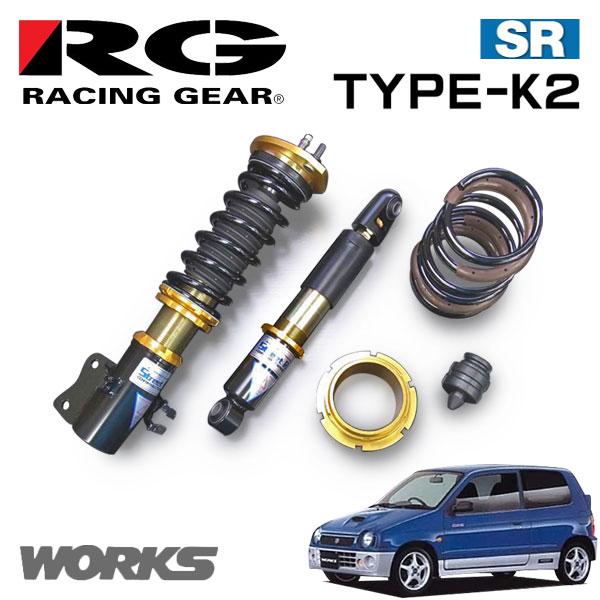RG レーシングギア 車高調 タイプK2 複筒式 減衰力固定式 アルトワークス HB11S HB21S 94/11~98/10 1.2型 4WD