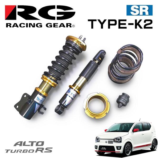RG レーシングギア 車高調 タイプK2 複筒式 減衰力固定式 アルトターボRS HA36S 14/12~ FF