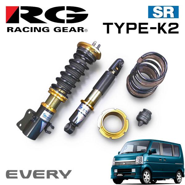 RG レーシングギア 車高調 タイプK2 複筒式 減衰力15段調整式 エブリイバン / エブリイワゴン DA64V DA64W 05/08~ 1~6型 FR