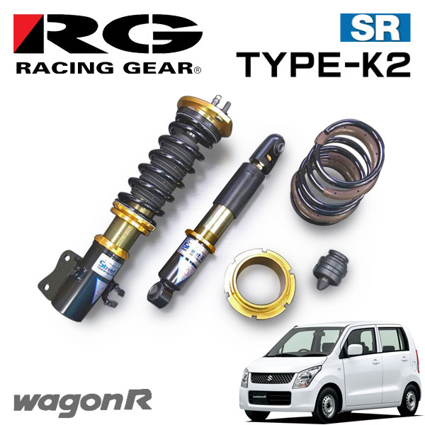 RG レーシングギア 車高調 タイプK2 複筒式 減衰力固定式 ワゴンR MH23S 08/09~12/08 1~3型 FF/4WD