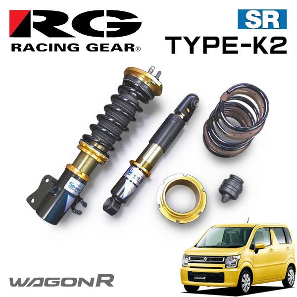 RG レーシングギア 車高調 タイプK2 複筒式 減衰力固定式 ワゴンR MH55S 17/02~ FF