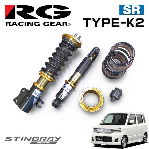 RG レーシングギア 車高調 タイプK2 複筒式 減衰力15段調整式 ワゴンRスティングレー MH22S 07/02~08/08 4/5型 FF/4WD