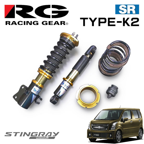 RG レーシングギア 車高調 タイプK2 複筒式 減衰力15段調整式 ワゴンRスティングレー MH55S 17/02~ FF