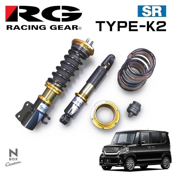 RG レーシングギア 車高調 タイプK2 複筒式 減衰力固定式 N-BOXカスタム JF1 11/12~17/09 FF