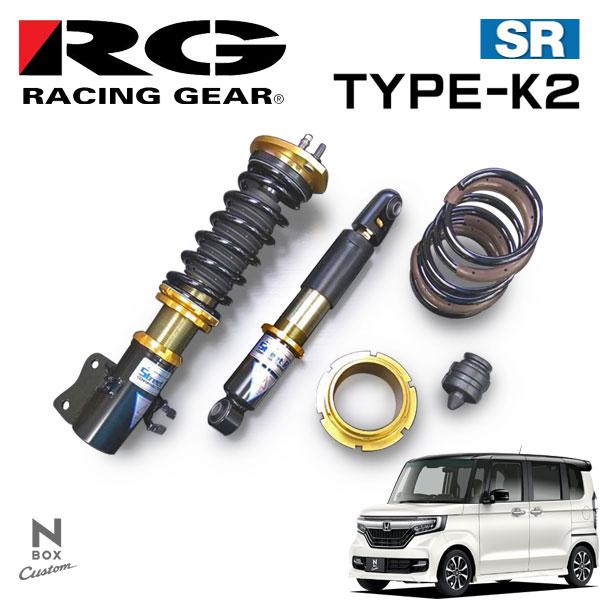 RG レーシングギア 車高調 タイプK2 複筒式 減衰力固定式 N-BOXカスタム JF3 17/09~ FF