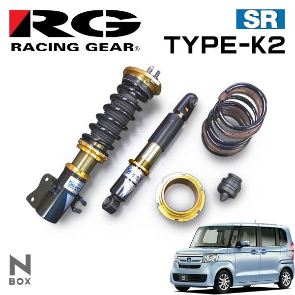 RG レーシングギア 車高調 タイプK2 複筒式 減衰力固定式 N-BOX+カスタム JF3 17/09~ FF