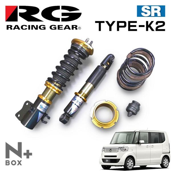 RG レーシングギア 車高調 タイプK2 複筒式 減衰力15段調整式 N-BOX+ JF1 12/07~ FF
