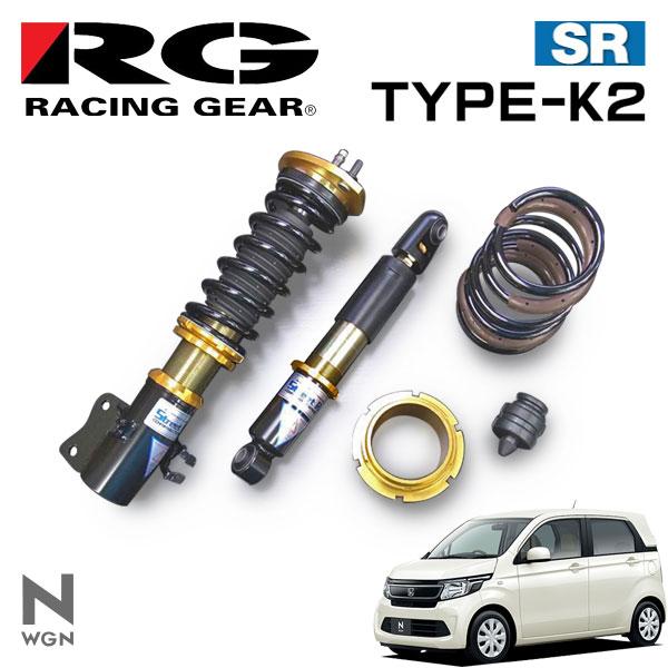 RG レーシングギア 車高調 タイプK2 複筒式 減衰力固定式 N-WGN JH1 13/11~ FF